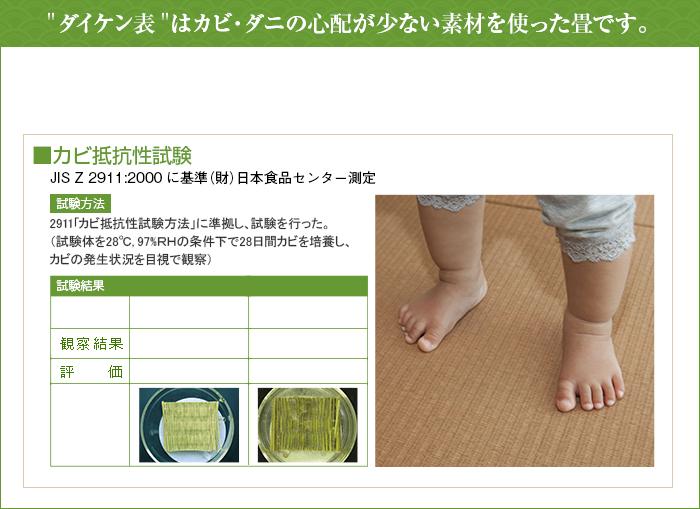 ダイケンの和紙表はカビ・ダニの心配が少ない素材を使った畳です