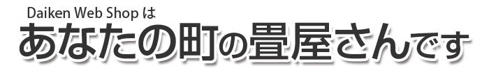 Daiken Web Shopはあなたの町の畳屋さんです