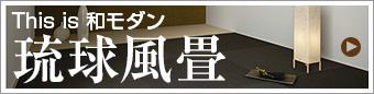 This is 和モダン 琉球風畳