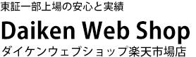 Daiken Web Shop