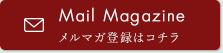 人工大理石インテリアの大日化成のメルマガ登録