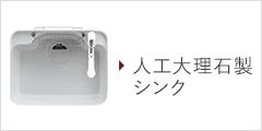 人工大理石製シンク