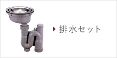 排水セット