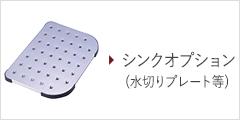 シンクオプション(水切りプレート等)