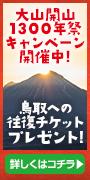 大山開山1300年祭キャンペーン開催中! 鳥取への往復チケットプレゼント! 詳しくはこちら