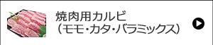 焼肉用カルビ(モモ・カタ・バラミックス)