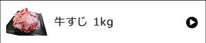 牛すじ1kg