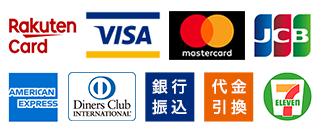 楽天カード、VISA、MASUTER、JCB、AMEX、Diners、銀行振込、代金引換、その他前払い