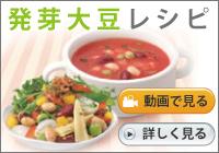 発芽大豆のレシピ