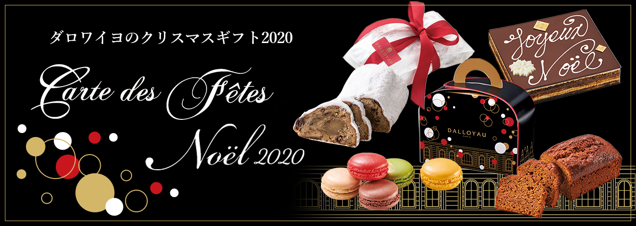 ダロワイヨ クリスマスギフト 2020