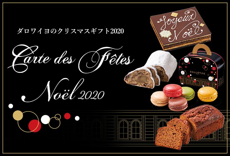 ダロワイヨ クリスマスギフト2020
