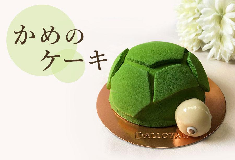 ダロワイヨのかめのケーキ