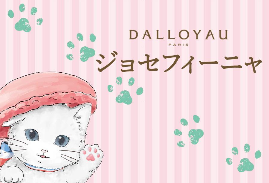 ダロワイヨ猫の日オリジナル新商品!