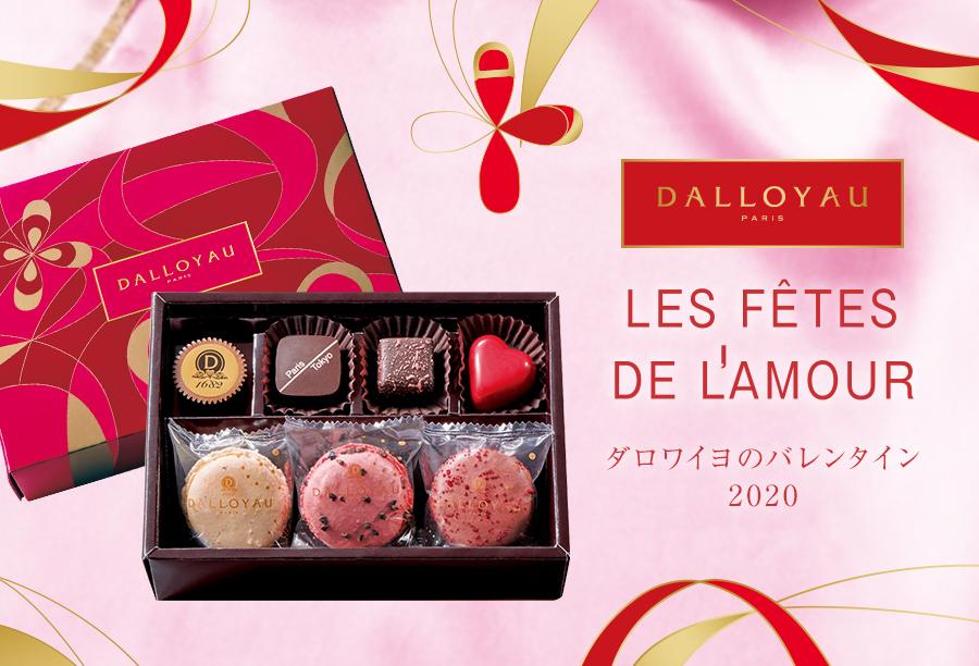 ダロワイヨのバレンタイン2020
