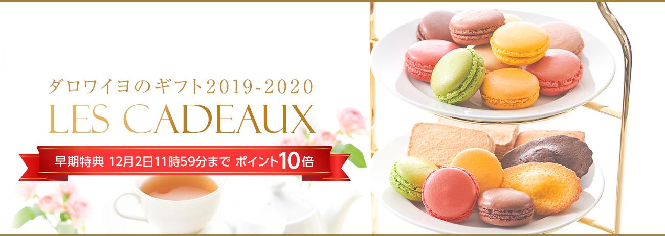 ダロワイヨ ギフト2019-2020