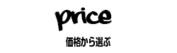 price 価格で選ぶ