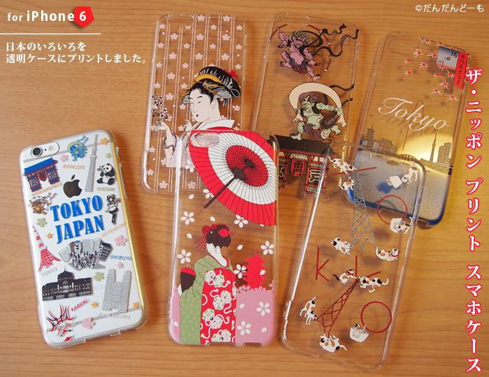 日本_iPhone6