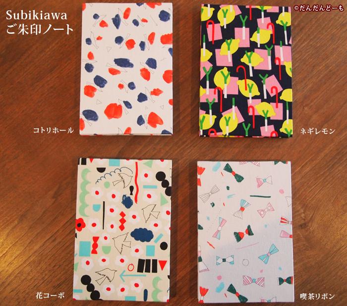 【楽天市場】【subikiawa】【メール便対応】【ご朱印帳】【御朱印帳】【かわいい】sibikiawaのご朱印帳全4柄:生活和雑貨 だんだんどーも