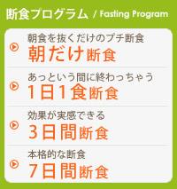 断食プログラム