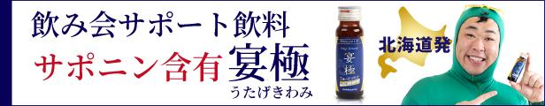 田七人参サポニン含有の「宴極」で飲み会サポート!ウコンも含有!