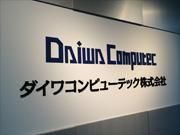 ダイワコンピューテック株式会社