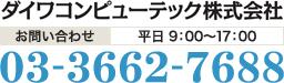 ���䤤��碌03-3662-7688