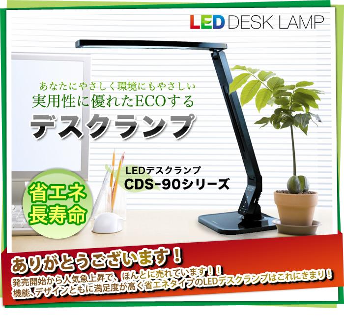 LED DESK LAMPあなたにやさしく環境にもやさしい実用性に優れたECOするデスクライト省エネ長寿命LEDデスクライトCDSシリーズCDS-90ありがとうございます!発売開始から人気急上昇で、ほんとに売れています!!機能、デザインともに満足度が高く省エネタイプのLEDデスクライトはこれにきまり!