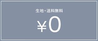 生地・送料無料¥0