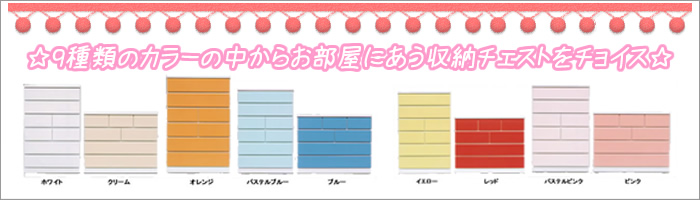Nine colors of color furniture パッソ available