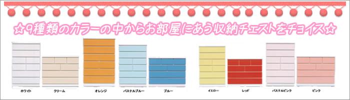 選べる9色カラー家具パッソ