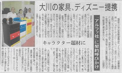ディズニー家具朝日新聞