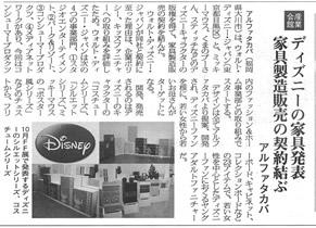 ディズニー家具ホームリビング
