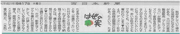 ディズニー家具西日本家具2