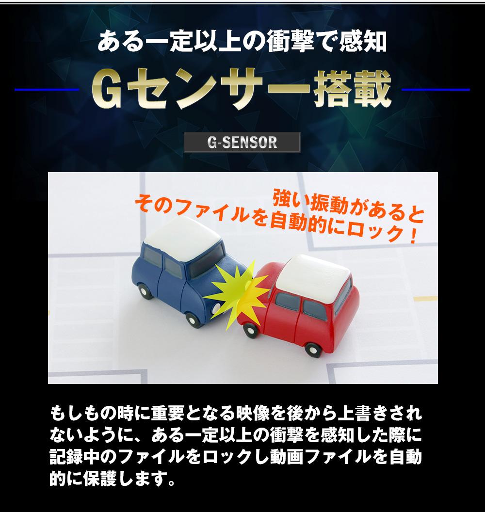 ドライブレコーダー ドラレコ 日本製 2カメラ 駐車監視 駐車  レーダー ミラー型 ミラー GPS