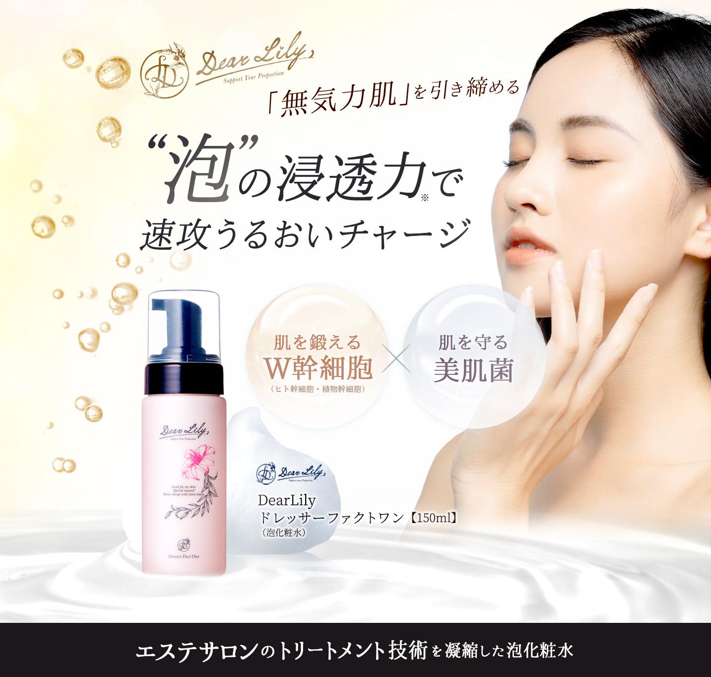 楽天市場】小顔エステティシャン(ヒィロ)が開発した泡の化粧水 ...