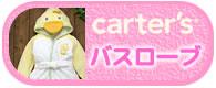 カーターズ 大人気バスローブ♪送料無料のベビー服
