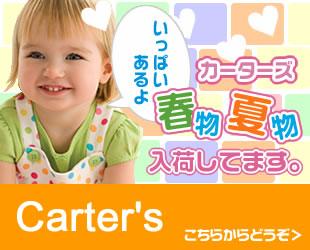 新作カーターズ。CARTER'Sは通販で送料無料でお届け