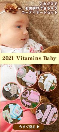 Dear Baby's vitamins baby 送料無料でお届け、出産祝いにも