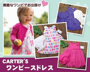 2015年新作カーターズ夏物。CARTER'Sは通販で送料無料でお届け