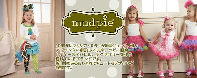 フリフリ・キュートなマッドパイ(mud pie)ベビー服は通販で。ベビー服ランキングでも人気のマッドパイ♪出産祝いにも