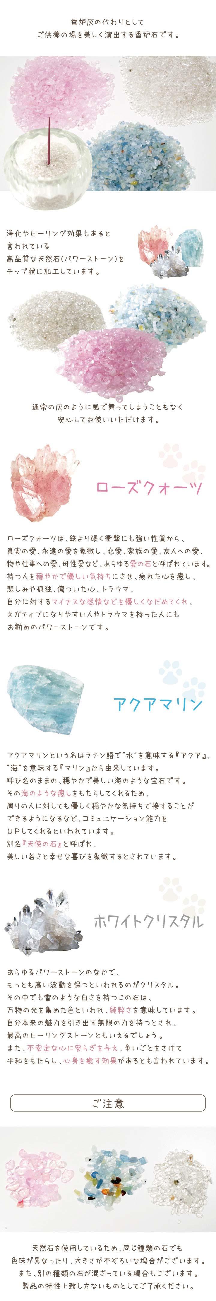 かわいいペットの供養にぴったりな天然石の香炉灰(香炉石)