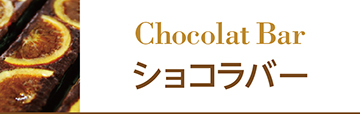 ショコラバー