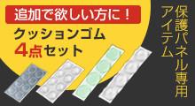 保護パネル専用ゴム・テープ4点セット