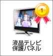 液晶テレビ保護パネル