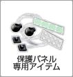 液晶テレビ保護パネル専用アイテム