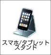スマホートフォン/タブレットスタンド