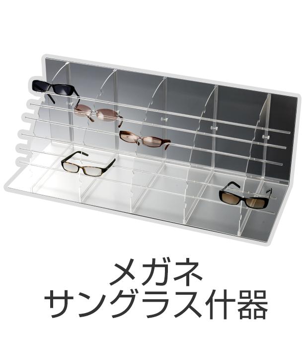 メガネ・サングラス什器