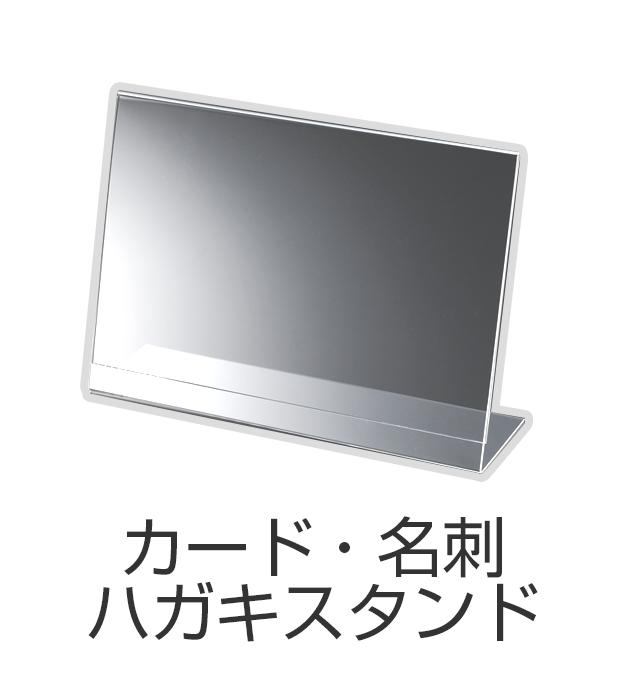 カード・名刺・ハガキスタンド