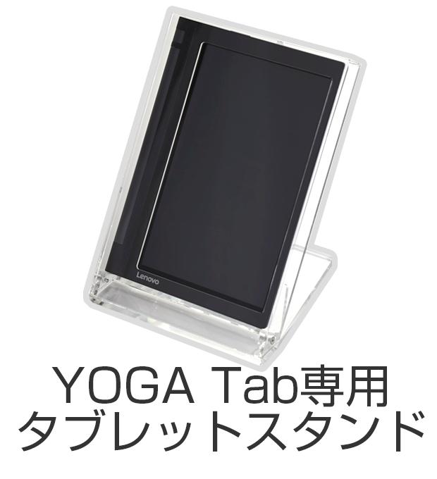 YOGA Tab専用タブレットスタンド