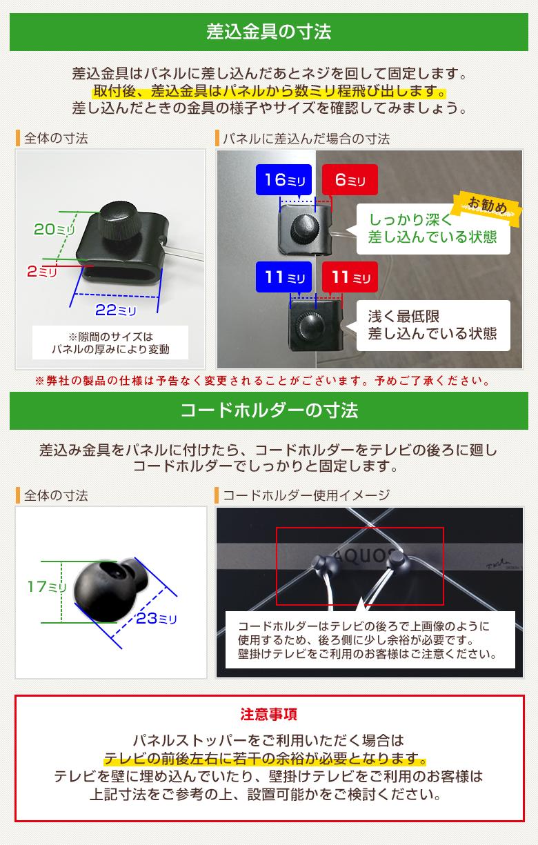差込金具とコードホルダーの寸法